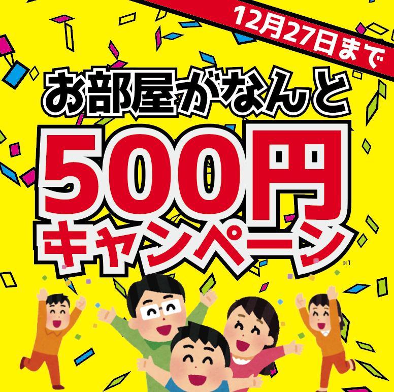 500円でお部屋探しキャンペーン開催!!