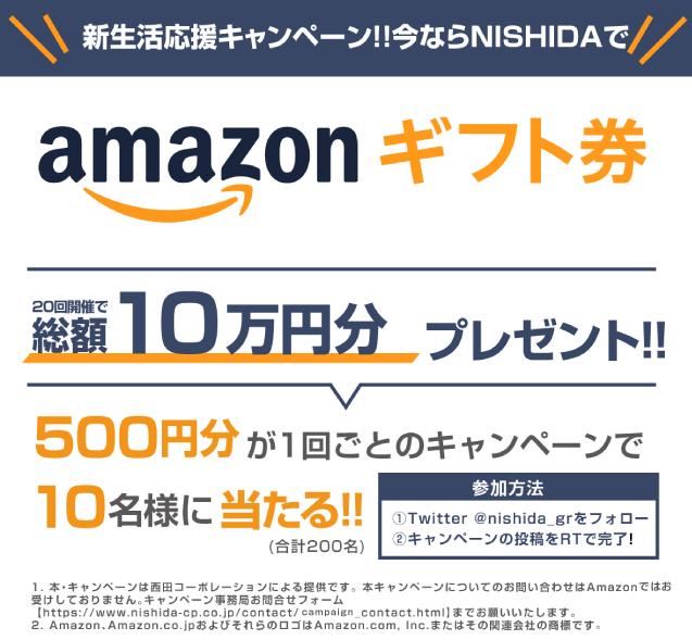 アマゾンギフト券500円分10名様にプレゼントキャンペーン開催!!