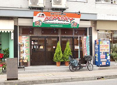 本場の南インド料理を楽しもう。-南インド料理店 ボンベイ-