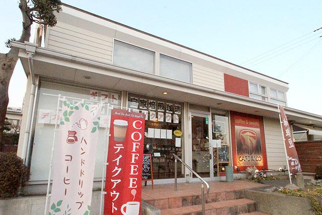目移りしそうなほど種類が豊富!伊勢原の自家焙煎コーヒーのカフェ -CAFE RICO-
