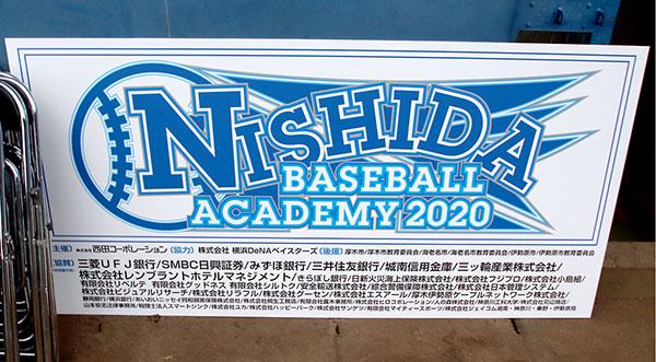 NISHIDA BASEBALL ACADEMY 2020(2020年1月開催)