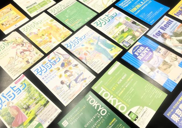 新入生向けの物件情報誌「フォレント」を作成しました! 〜東海大学・東京農業大学〜