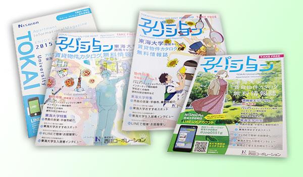 学生向けの物件情報誌「フォレント」 9月発行に向けて制作しています!
