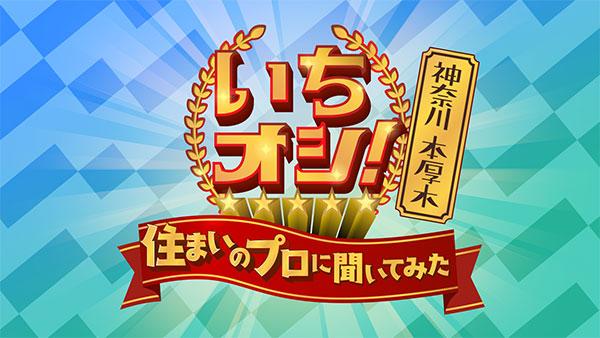 NHK「ひるまえほっと」から取材を受けました!