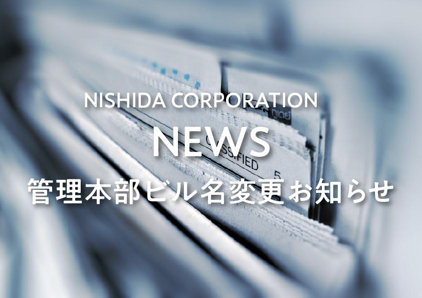 西田コーポレーション管理本部ビル名変更のお知らせ