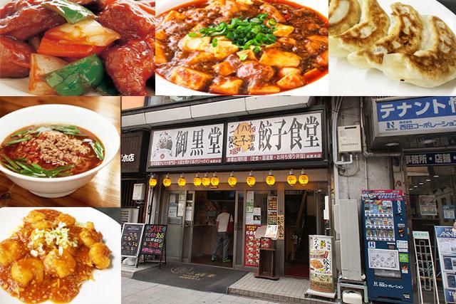 餃子、麺、炒飯、揚げ物etc. 台湾料理をお腹いっぱい満喫しよう。-ニイハオ餃子食堂-