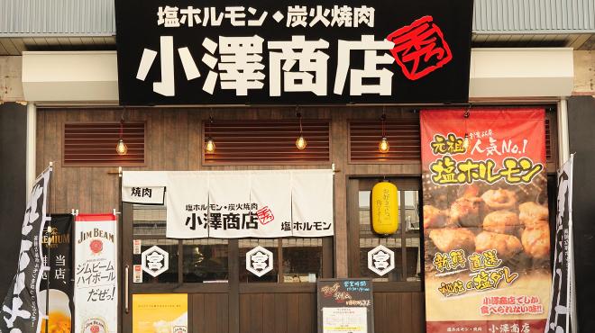 お手頃価格でボリュームたっぷり! 塩ホルモン&炭火焼肉のお店「小澤商店」