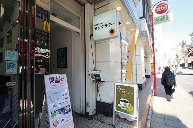 昭和レトロをテーマにした喫茶店。休み屋 cafe  サンフラワー